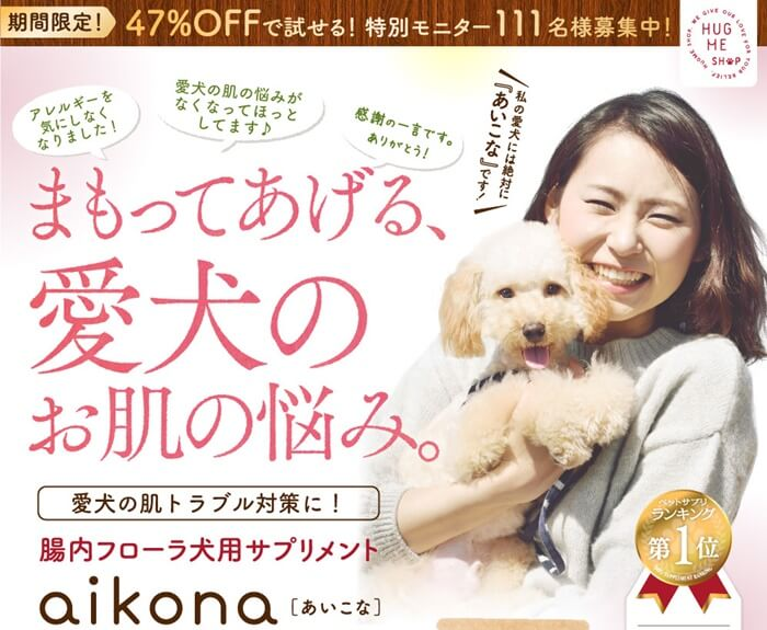 aikona-allergy